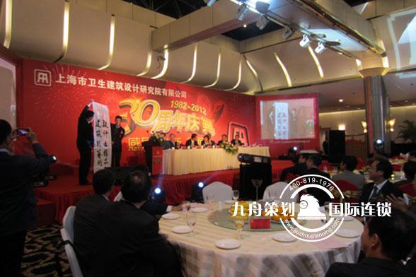 上海卫生设计研究院30周年庆典会场