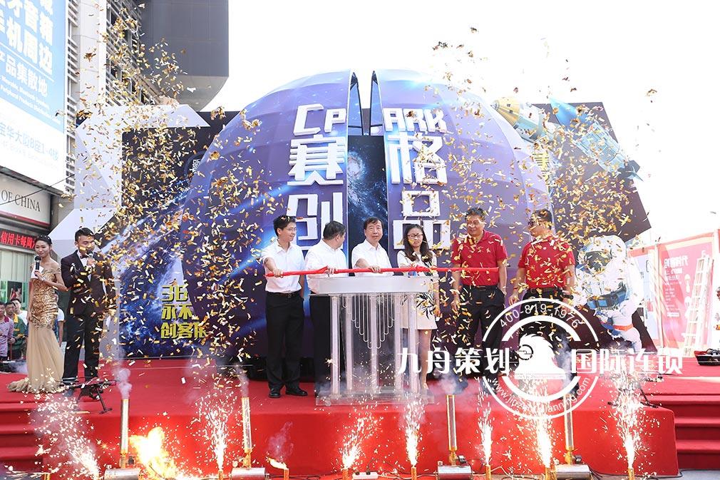 赛格国际创客产品展示推广中心开业典礼