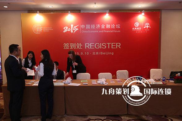 中国经济金融论坛签到
