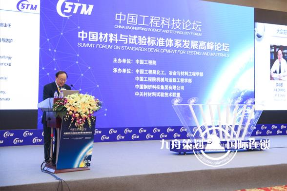 中国材料与试验标准体系发展高峰论坛会议主持人