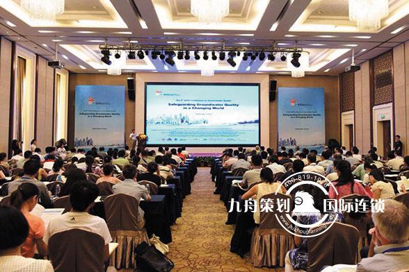 第九届国际水文科协地下水质论坛会议