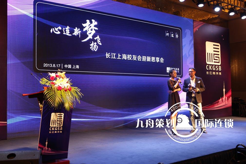 长江商学院上海迎新思享会