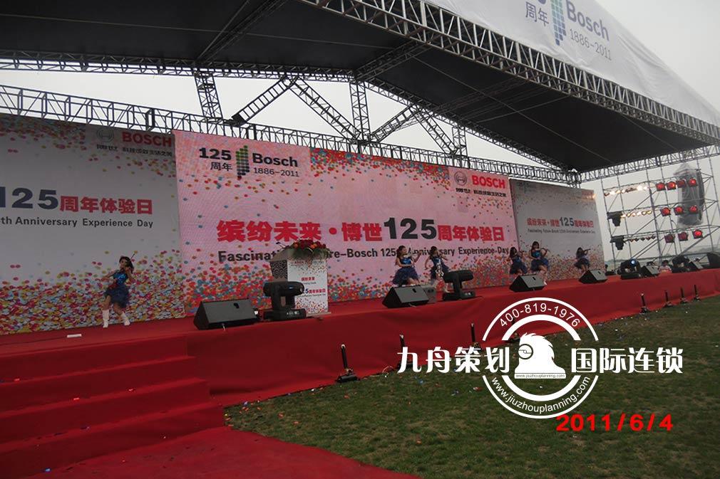 博世125周年庆典