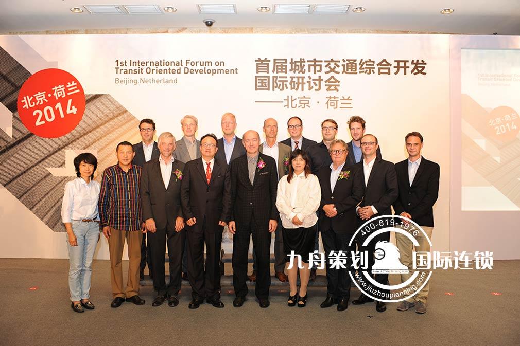 建筑设计院北京·荷兰城市交通综合开发国际研讨会