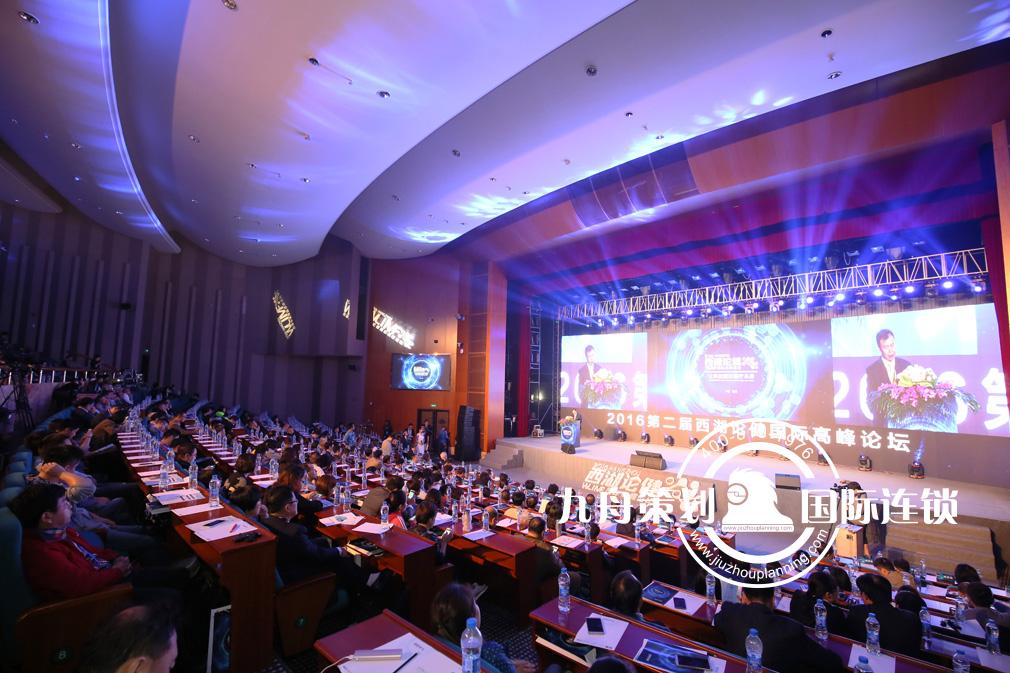 2016年第二届西湖论健高峰论坛