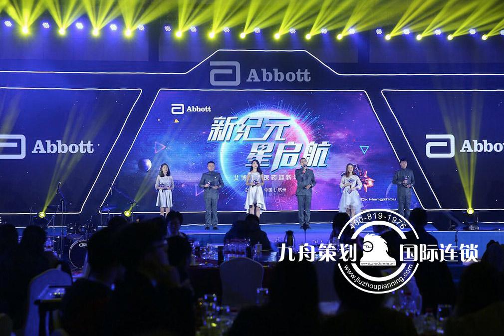 新纪元 星启航 2018ABON艾博生物医药年度盛典