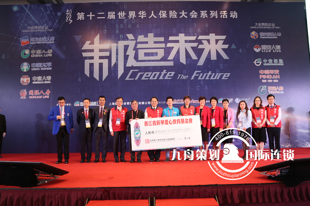 第十二届世界华人保险大会系列活动——制造未来 南京站