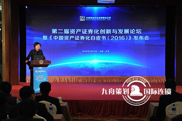 《中国资产证券化市场白皮书》发布会领导人讲话