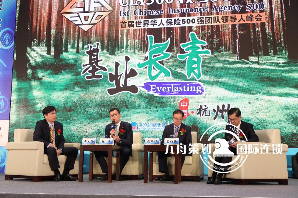 世界华人保险CIA500强团队领导人峰会