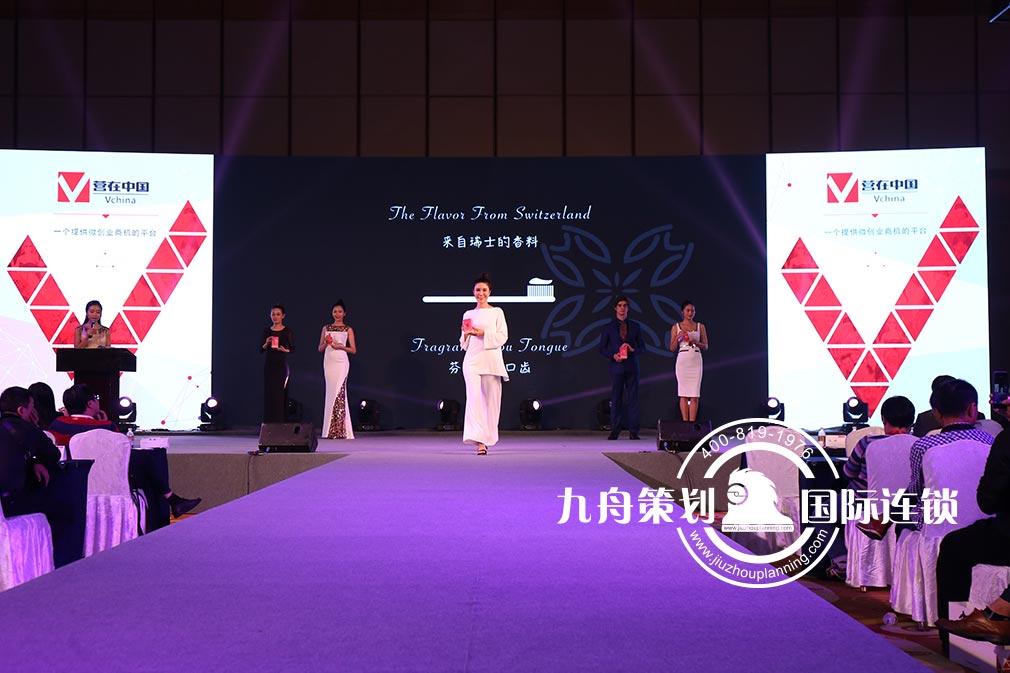 营在中国Vchina平台发布会