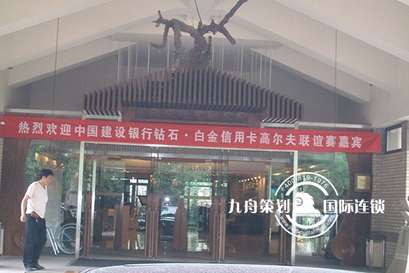 中国建行开球仪式