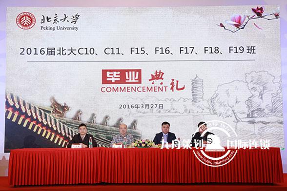 北京大学同学资源毕业典礼领导讲话