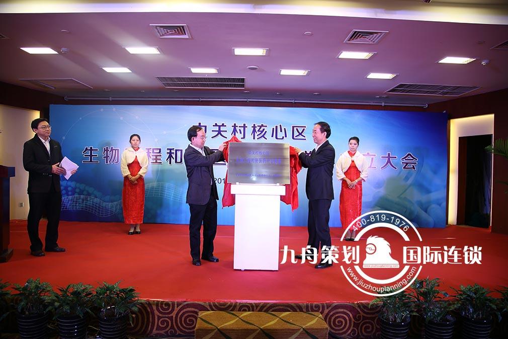 中关村核心区生物工程和新医药产业联盟成立大会