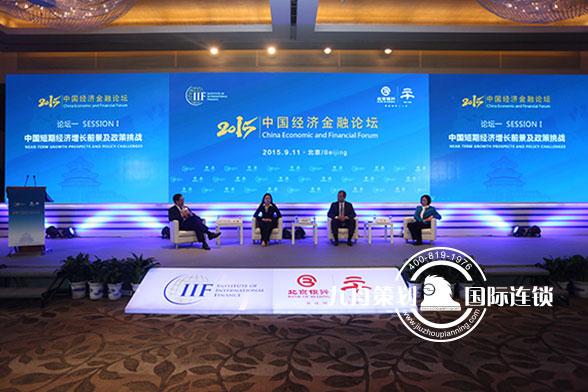 北京银行中国经济金融论坛
