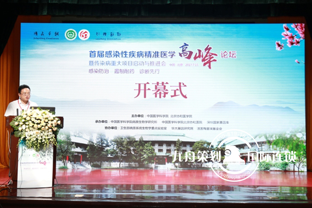 首届感染性疾病精准医学高峰论坛