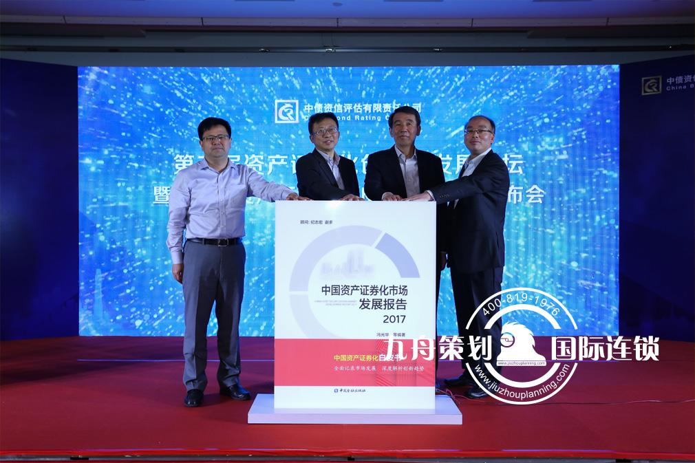 第三届资产证券化创新与发展论坛暨《中国资产证券化白皮书2017》发布会