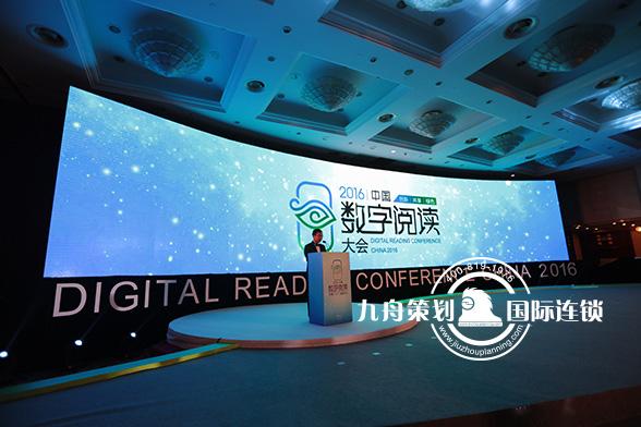 第二届中国数字阅读大会仪式