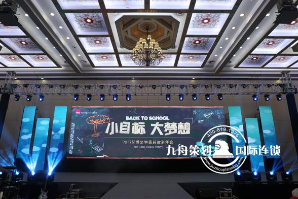 致艾未来-2017艾博生物医药迎新年会大屏