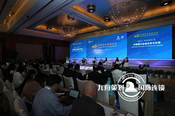 银行中国经济金融论坛大会会场