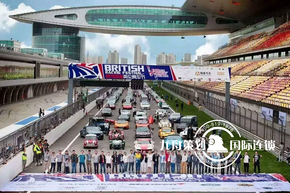 2017银河丽湾·英伦赛车节