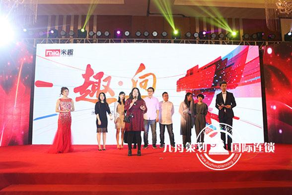 杭州米趣2015企业年会
