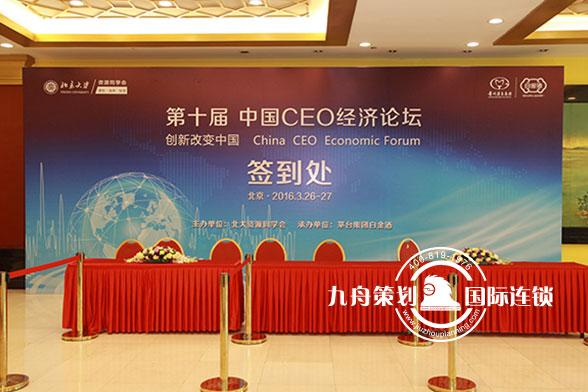 北京大学经济论坛签到