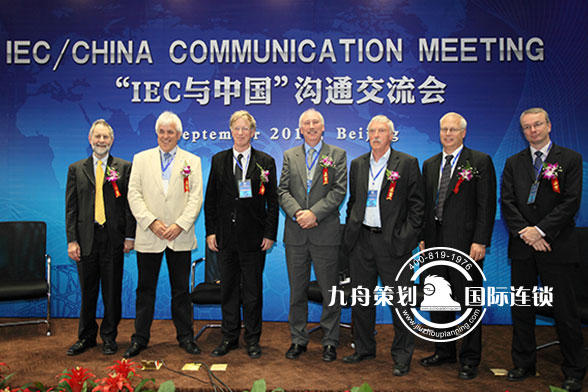 国际交流会议双方合影