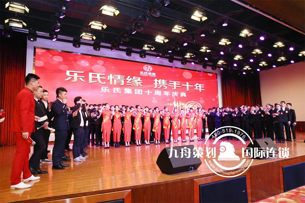 乐氏集团十周年年会