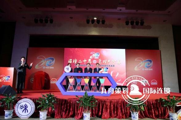 中国调味品协会成立二十周年庆典仪式