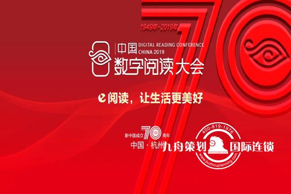 2019中国数字阅读大会