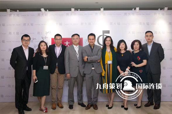 周大福&中国集邮总公司战略合作发布会合影