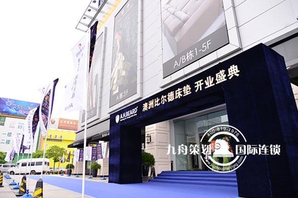 AH比尔德中国区开业门楼