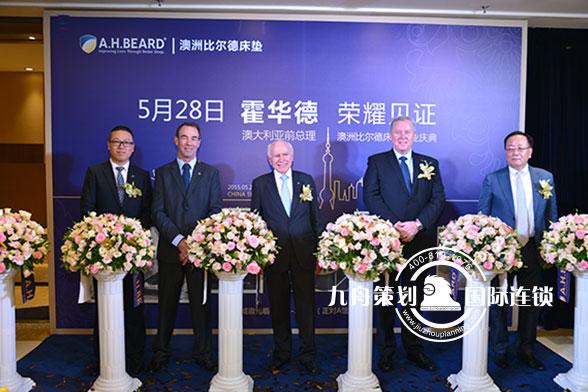 AH比尔德中国区开业剪彩仪式