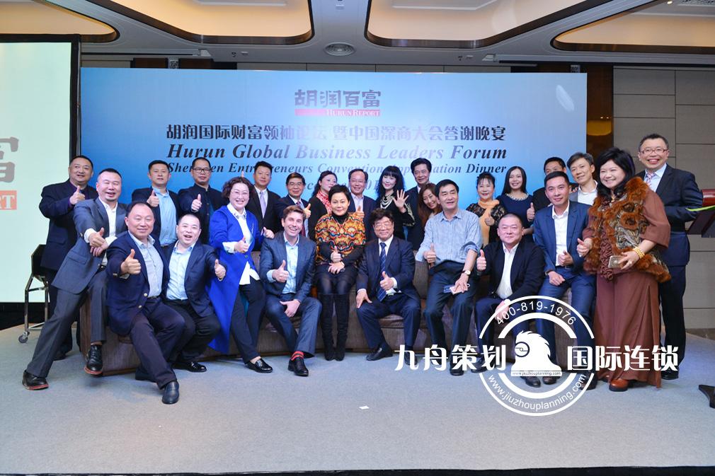 胡润国际财富领袖论坛暨中国深商大会答谢晚宴