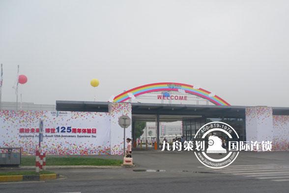 博世125周年庆典场地布置
