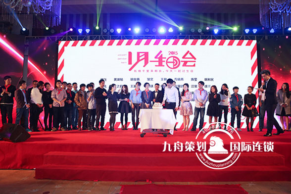 杭州米趣网络科技公司-2015企业年会