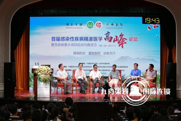 首届感染性疾病精准医学高峰论坛讨论