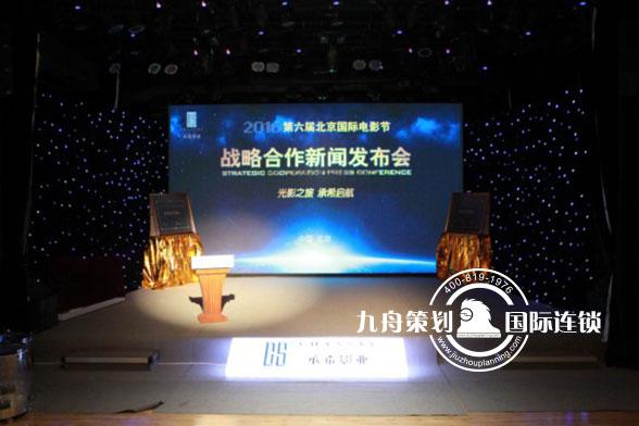 国际电影节战略合作新闻发布会舞台