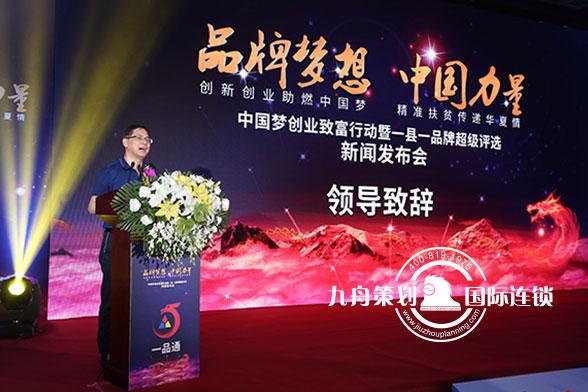 中国梦北京新闻发布会领导致辞