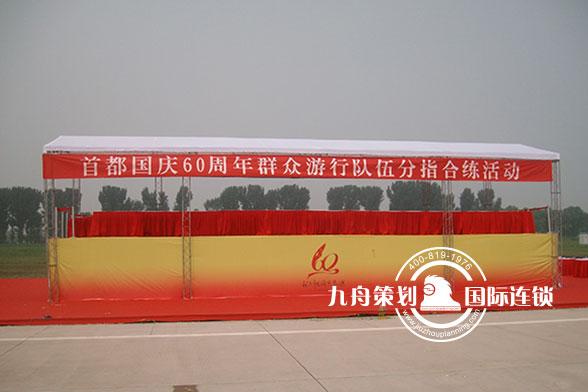 政府60周年庆典领导台布置