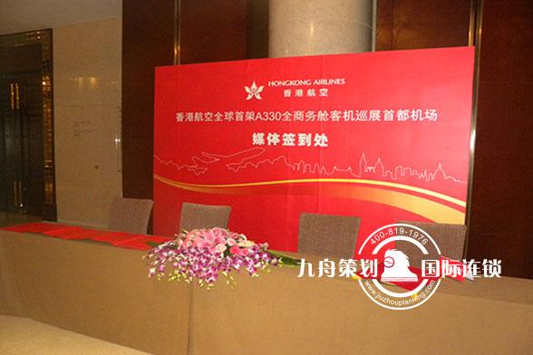 香港理工大学驻同济大学联络办公室媒体签到台
