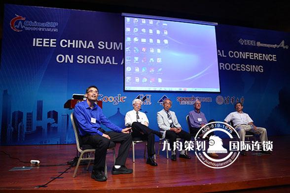 IEEE信号与信息处理中国峰会现场