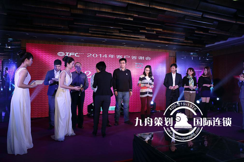 IFC2014客户答谢会