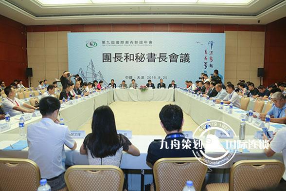 国际潮青联谊大会围桌会议