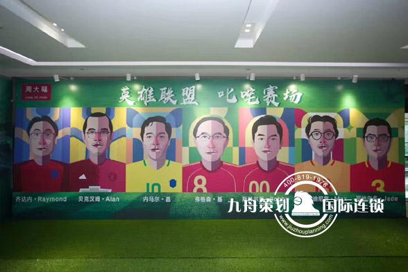 """YUE.想 新零售""周大福FY18政策大会领导漫画像"