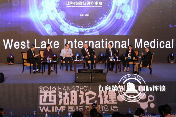 2016年第二届西湖论健高峰论坛现场