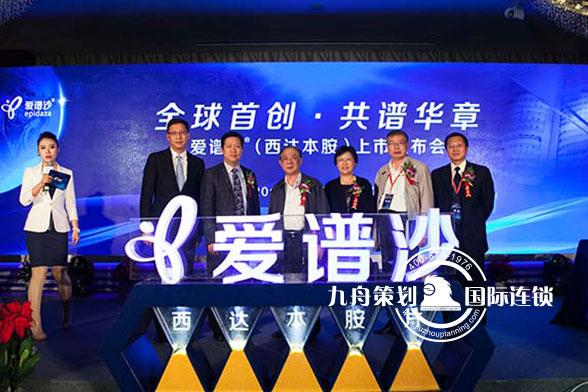 爱普莎上市发布会(北京,上海,成都站)仪式