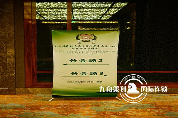 国际青年生命科学家亦庄论坛曁生物治疗峰会会场指示