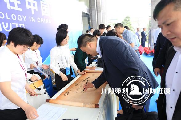 诚高公司-创新技术在中国中以科技项目交流会签到处