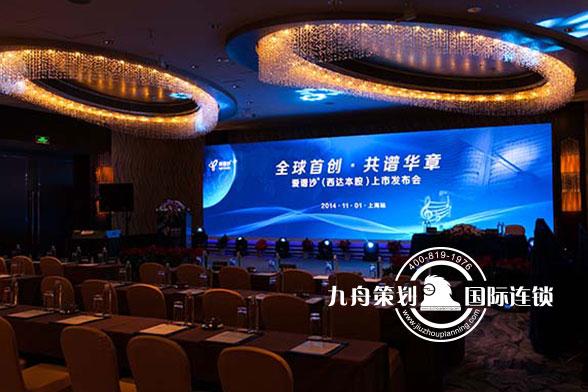 爱普莎上市发布会(北京,上海,成都站)会场